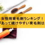 女性用育毛剤ランキング!効果があって続けやすい育毛剤はどれ?